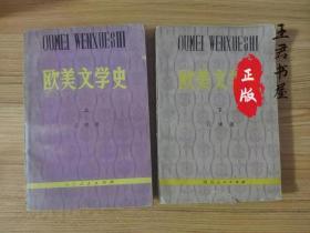 欧美文学史上下2册(一版一印)