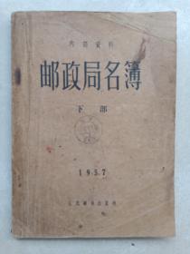邮政局名薄1957年下部