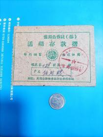 1960年台山县信用合作社(部)活期存款折