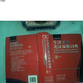 【现货】牛津高阶英汉双解词典(第7版)[英]霍恩比  著;王玉章