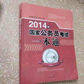 2014年国家公务员考试一本通