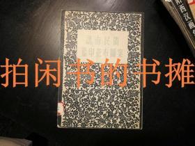 1958年1版1刷,湖南民间蓝印花布图案,仅印823册,16开本