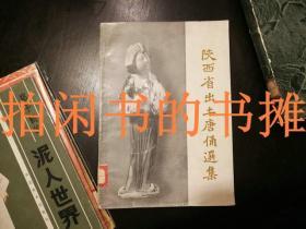 1958年1版刷,陕西省出土唐俑选集,大16开本