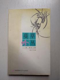 蔓草吟丛——林镗诗文集