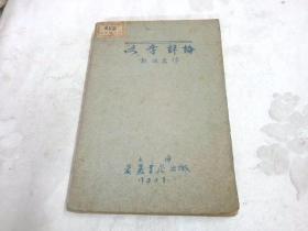 文学评论-郭沫若著-(1931年4月15日出版  上海爱丽书店出品)