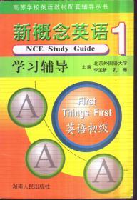 新概念英语1学习辅导