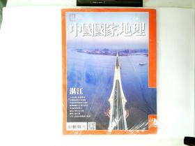 中国国家地理 2017.04   总第106期