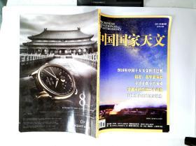 中国国家天文 2011年第6期 总第49期