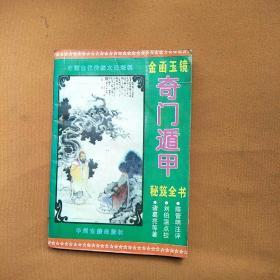 金函玉镜奇门遁甲秘笈全书:中国古代传统文化透视【下册】