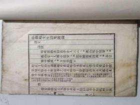 【林和靖先生诗集附录】和【校语】