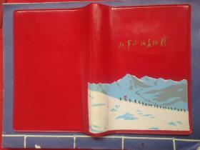 红军不怕远征难,老笔记本塑料皮(无破损)