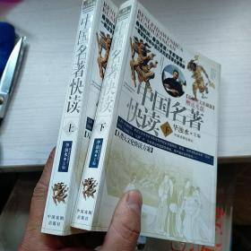 中国名著快读:最新图文珍藏版  上下册 内页干净 实物拍图 现货