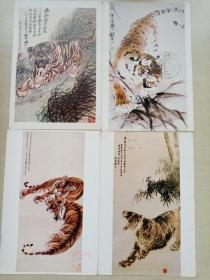 恭贺新禧虎年实寄明信片共四枚。