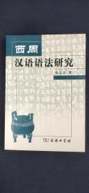 西周汉语语法研究.