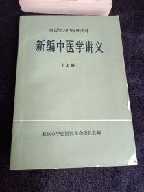 新编中医学讲义(上册)
