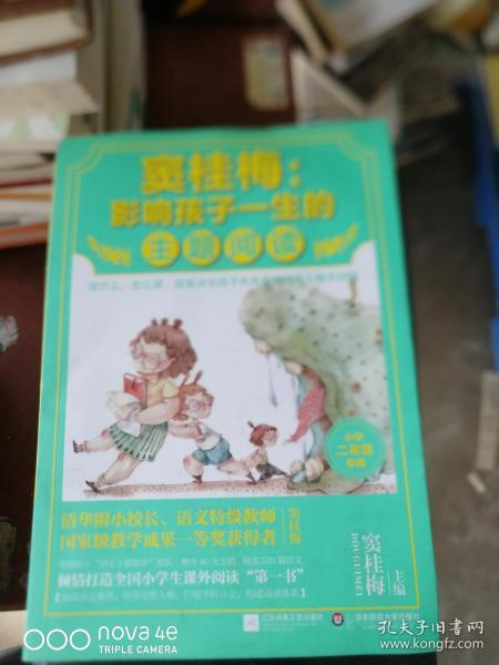 窦桂梅:影响孩子一生的主题阅读.小学二年级专用