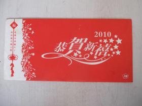 虎年礼品卡2010年