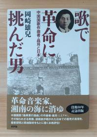 日文原版书 歌で革命に挑んだ男: 中国国歌作曲者・聂耳と日本(仮题) 単行本 冈崎 雄儿 (著)