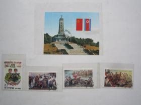 朝鲜1990年 中国人民志愿军抗美援朝40周年(友谊塔,两国旗朝鲜,朝中战士,战场,胜利)4全和小型张M盖销