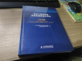 中华人民共和国无线电频率划分规定:2010版