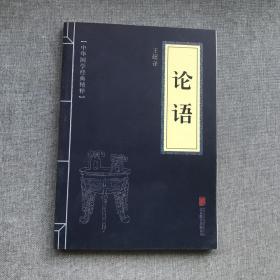 中华国学经典精粹·儒家经典必读本:论语···.