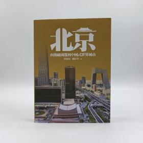 香港三联书店版  薛凤旋《北京:从传统国都到中国式世界城市》(锁线胶订)