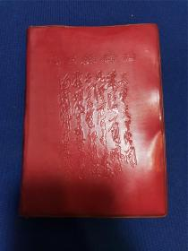 稀见:1968年中国人民解放军北海舰队《毛主席诗词》一册全,林彪题字林彪合影四张,毛主席诗词手迹影印23篇
