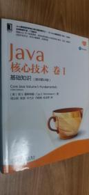 Java核心技术 卷I:基础知识