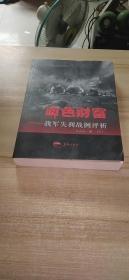 血色财富 我军失利战役评析 (单上册)