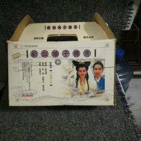 五十集电视连续剧 新白娘子传奇40片VCD