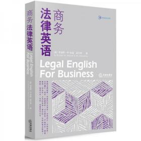 商务法律英语