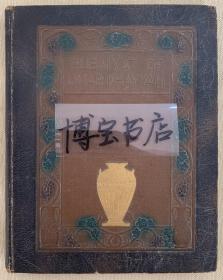 稀见本:Potter280. 1921年《鲁拜集》Wilfrid J. John装饰插图(内含八幅水彩插图,85幅绿色装饰插图), 仿皮面精装本,烫金浮雕封面,上书口烫金,毛边本Rubaiyat of omar khayyam