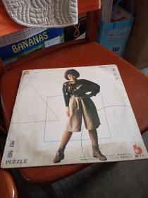 黑胶唱片,黄贝玲,迷惑,1991年,广东,看图免争议。