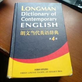 朗文当代英语辞典