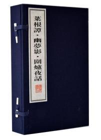 菜根谭 幽梦影 围炉夜话(一函三册)广陵书社