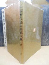 中国历代法书墨迹大观 (二)