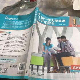 新一代大学英语(综合教程1提高篇)