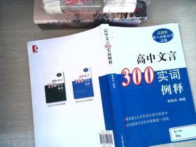 高中文言300实词释例【有笔迹】