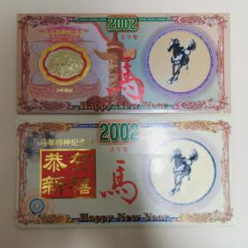 2002年 马年特种纪念卡