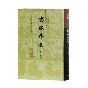 儒林外史(汇校汇评 中国古典文学丛书 精装 全一册)