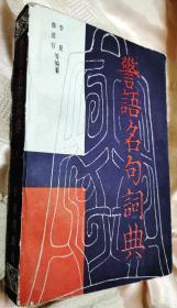 警语名句词典(下册)1984一版一印