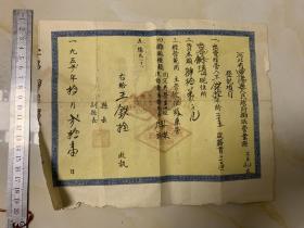 河北省曲阳县人民政府摊贩营业证书   地摊经济的始祖 1952年