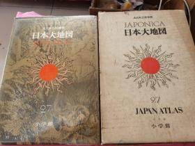 日本日文原版地图 日本大地图 大日本百科事典. 株式会社 小学馆 1971年