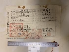 河北省人民政府典当印契存根 1955年