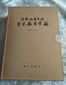 全国地层会议学术报告汇编 (全套12册) 【 带函套 】