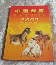 中国邮票 2003