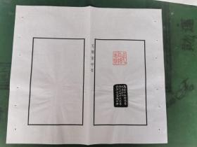 """陈仲芳-""""西泠五老""""之《无闲室印存》印谱散页2"""