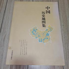 中国历史地图集(中国地理丛书)谭其骧主编(中国地图出版社2014年一版一印5千册)大16开