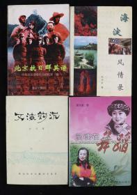 同一来源:著名作家徐征、著名学者钦鸿、著名作家匡文留 签赠本《北京抗日群英谱》《海淀风情录》《文海钩沉》《灵魂在舞蹈》平装一组四册HXTX202054