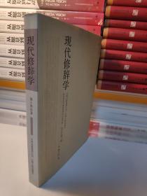 现代修辞学(2010年修订版)